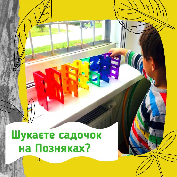Донабір до груп 2,5-3,5 років, 3,5-5 років та 5-7 років