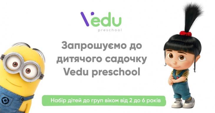 Набор детей 2-6 лет в детский сад нового поколения Vedu Preschool. Специальные предложения!