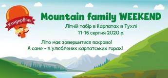 Літній сімейний табір в Карпатах, 11-16 серпня