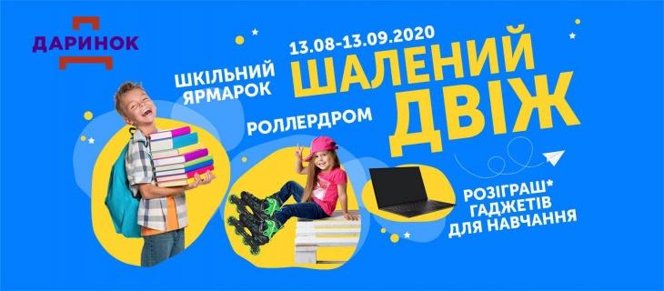 """""""Безумный движ"""" на """"Дарынке"""": школьная ярмарка и открытие роллердрома"""