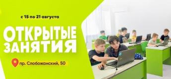 Открытые занятия в IT-школе СМАРТ