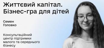 Бізнес-гра «Життєвий капітал» для підлітків