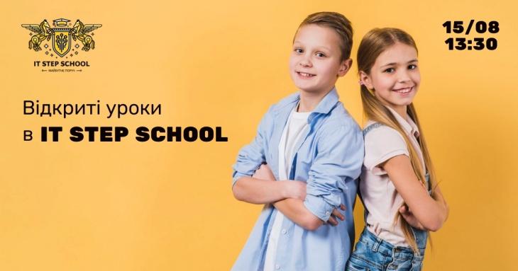 Відкриті уроки в IT STEP School