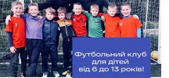 Набір до професійного футбольного клубу для дітей від 6 до 13 років