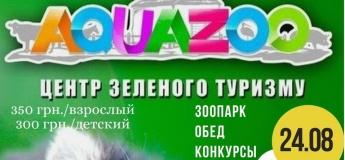 """Выходной в усадьбе сельского туризма """"АКВАЗОО""""!"""