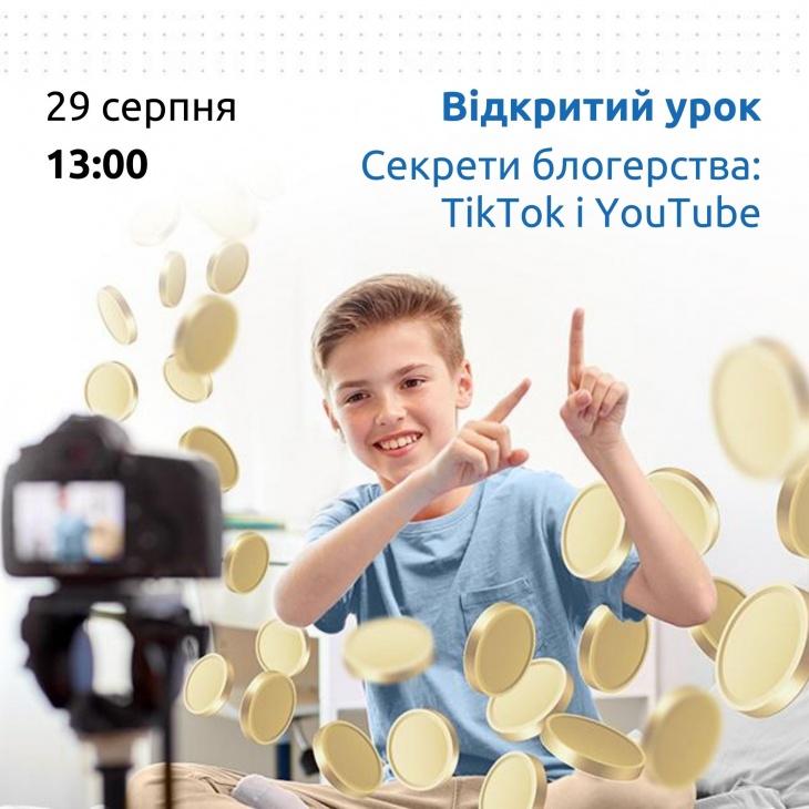 """Відкритий урок для дітей 7-14 років """"Секрети блогерства: TikTok і YouTube"""""""