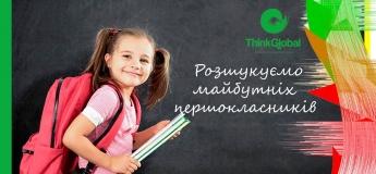Набір в нульовий клас (дошколярик)