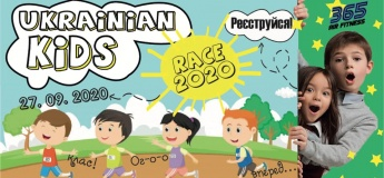 Ukrainian Kids Race 2020