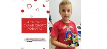 Майстер-клас з робототехніки для дітей 6-9 років