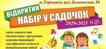 Відкритий набір у садочок 2020-2021 н.р.