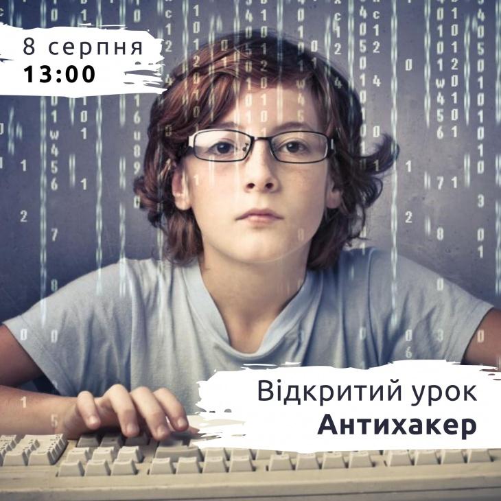 """Відкритий урок для дітей 7-14 років """"Антихакер"""" (44-й квартал)"""