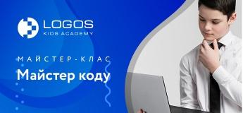 Майстер коду - Безкоштовний воркшоп від Logos Kids Academy