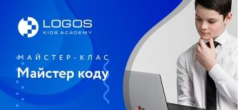 Мастер кода - бесплатный воркшоп от Logos Kids Academy