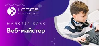Веб мастер - бесплатный воркшоп от Logos Kids Academy