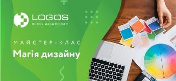 Магия дизайна - бесплатный воркшоп от Logos Kids Academy