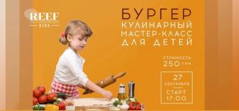 Кулинарный мастер-класс / Бургер