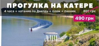 День Воды - прогулки на катере