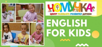 English for kids (3 - 7 років)