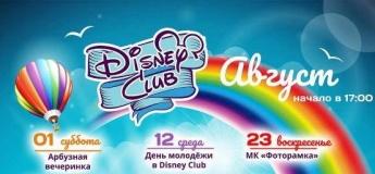 Disney club зовет друзей!