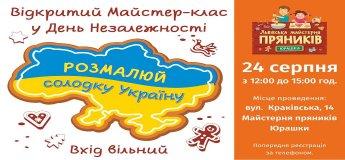 """Майстер-клас """"Розмалюй солодку Україну"""""""