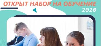 Набір на навчання в ШКМ