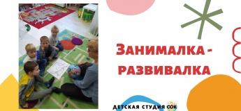 """Занималка-развивалка для малышей в Детской студии """"СОК"""""""