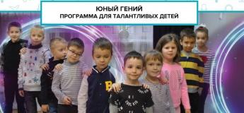 Юный Гений - программа для детей 7-9 лет