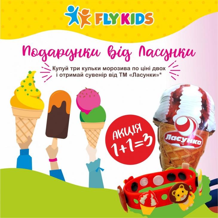 Літня математика від Fly Kids та Ласунки: 1+1=3!
