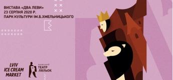 """Вистава """"Два Леви"""" у рамках Lviv Ice Cream Market"""
