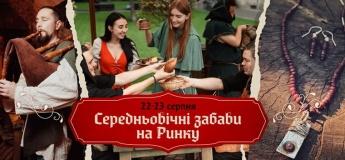 Середньовічні забави на Ринку