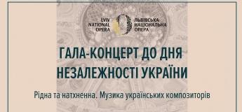 Гала-концерт української музики до Дня Незалежності України