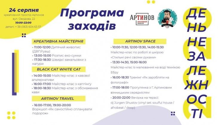 День Незалежності в Артинов