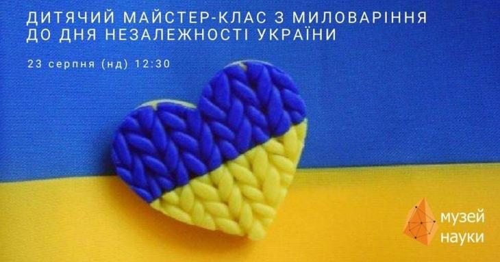 Дитячий майстер-клас з миловаріння до Дня Незалежності України