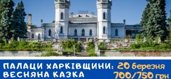 """Тур """"Усадьбы Харьковщины, Пархомовский музей"""""""