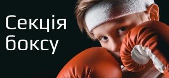 Секція боксу для хлопців та дівчат