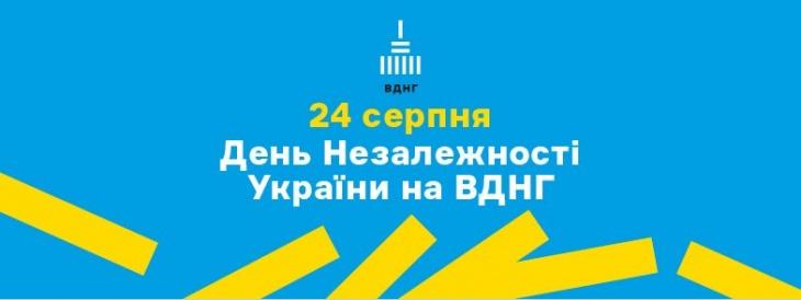 День Незалежності на ВДНГ