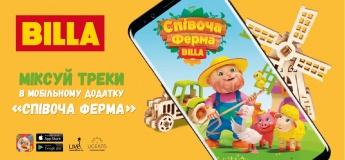 """Акция """"Поющая Ферма Billa"""""""