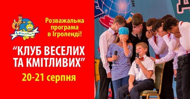 Розважальна програма «Клуб веселих та кмітливих» в Ігроленді!