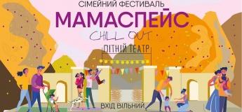 Сімейний фестиваль «Мамаспейс»
