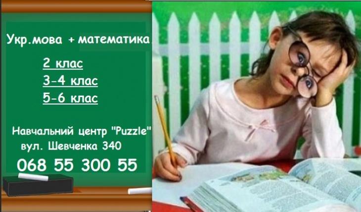 Українська мова + Математика