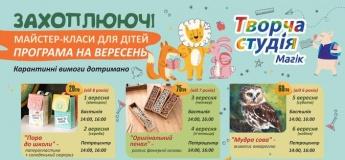 Творчі майстер-класи для дітей. Програма на вересень