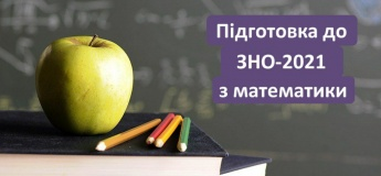 Мы открываем набор на курс «Подготовка к ЗНО по математике 2021».