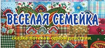 """Спектакль """"Веселая семейка"""""""