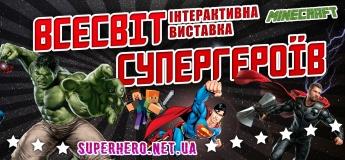 """Інтерактивна виставка """"Всесвіт Супергероїв та Minecraft"""""""