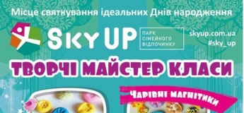 Творчі майстер-класи у Sky Up