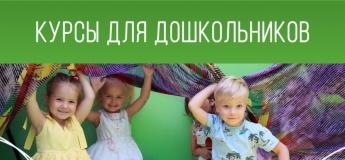 Курсы для дошкольников