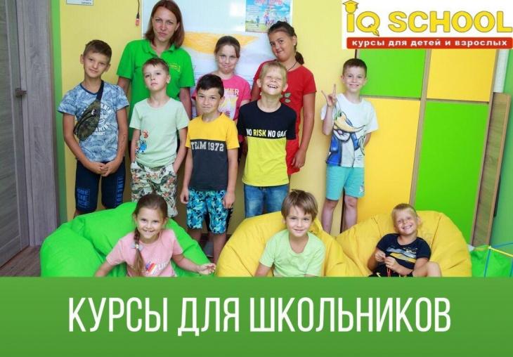 Обучающие курсы для школьников