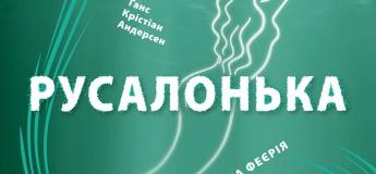 """Спектакль """"Русалочка"""""""