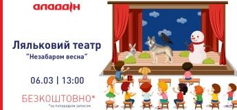 Лялькова вистава для дітей 3-10 років