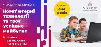 Стань айтішником на v міському фестивалі школярів 8-16 років